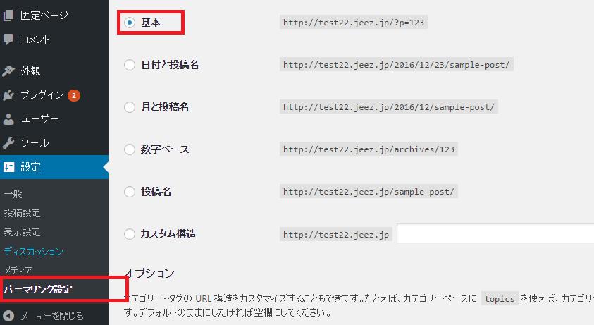 all in one seo pack サイトマップ作成でエラーが出る場合の対処 メモ e